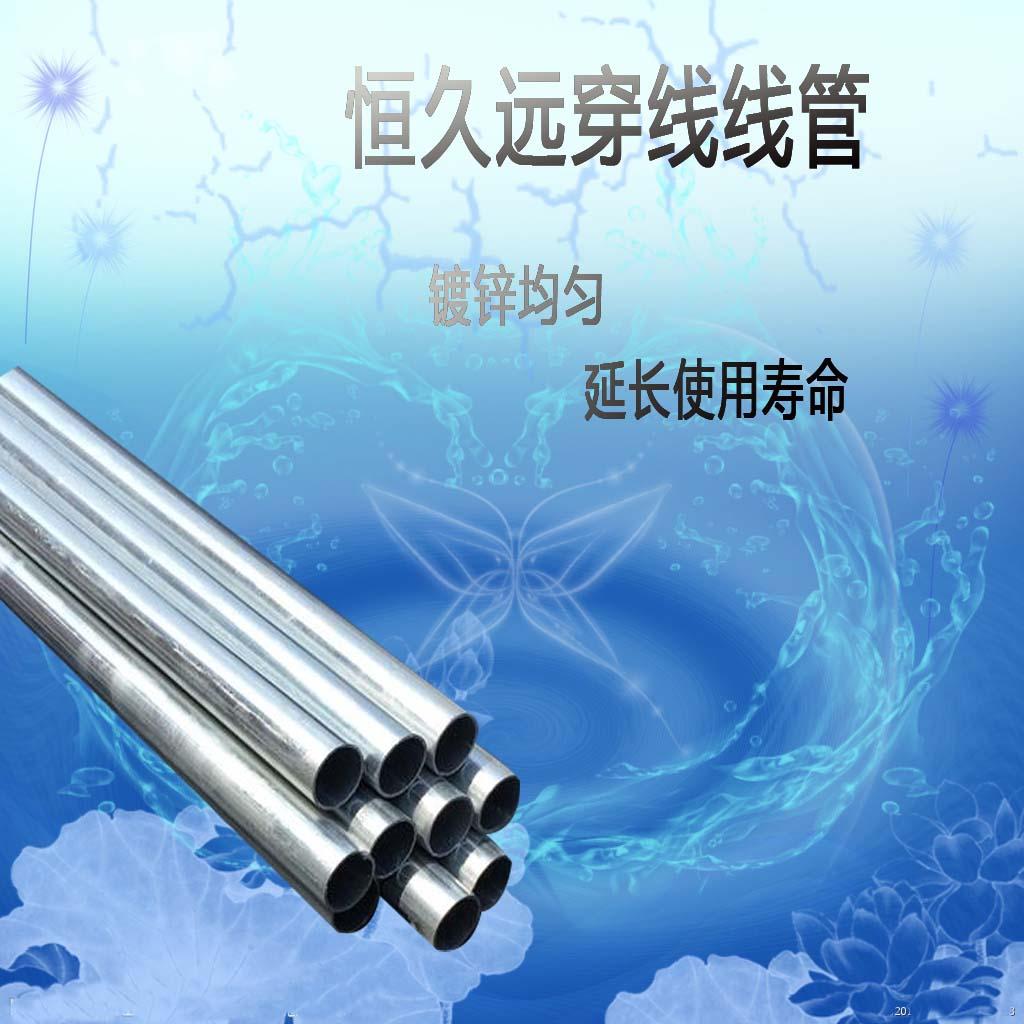 使金属穿线管路焊接成一电气整体并接地